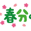 今日は春分の日です。ですが今日はとても寒い日です。