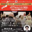 神田昌典2022講演会in四国 徳島3回目 2017年のビジネス潮流とあなたの飛躍ステップ