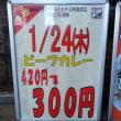 ビーフカレー420円→300円【かしわや三軒茶屋店】