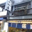 その憩いの場は小銭で呑める美味しい立ち呑み☆平野屋☆大阪市浪速区♪