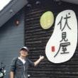 伏見屋お豆腐見学&イケメン