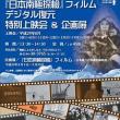 『日本南極探検』特別上映会