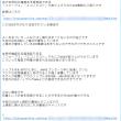 これも詐欺メール!? 【緊急告知】フォーブス・エコノミストでも紹介されたICO情報