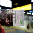 わがまちご当地入場券 札幌駅 8月27日 2018年