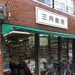 京都・寺町通り散歩 ~ 三月書房