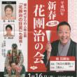 平成29年新春 花團治の会