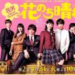 【ドラマ】『花のち晴れ~花男 Next Season~』第1話~第9話