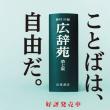 岩波書店の広辞苑「しまなみ海道」説明で誤り!