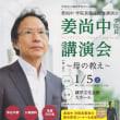姜尚中講演会 ~母の教え~ in諫早 2019/1/5