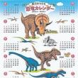 恐竜カレンダー
