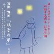 宮沢賢治『双子の星』:語りと音楽<ともだちや>