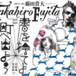 舞台80 「書を捨てよう町へ出よう」 寺山修司没後35年記念@東京芸術劇場イースト
