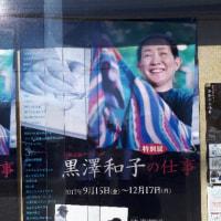 「映画衣装デザイナー 黒澤和子の仕事」 鎌倉市川喜多映画記念館