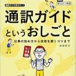 日本のトップ通訳ガイド(英語)(=島崎秀定さん)のご紹介