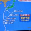 台風21号は?