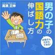 読書記録:男の子の国語力の伸ばし方