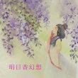 水彩画展「明日香幻想」開催中です。