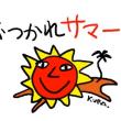 8月21日「残暑」