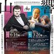 山形響 庄内定期演奏会 第23回酒田公演 リハーサル始まる。