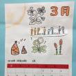 2月と3月のカレンダー