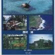 戦争遺跡の本4.太平洋戦跡紀行サイパン・グァム・テニアン