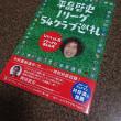 読書の秋、ひらちゃんの本を買った