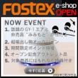 フォステクスのオンラインショップがリニューアルオープン