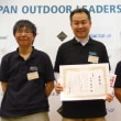 JOLA(Japan Outdoor Leaders Award) 2018にて北都留森林組合中田無双参事が優秀賞を受賞