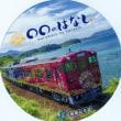 感動の絶景列車「〇〇のはなし」乗車と世界遺産の街・萩