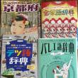 📚イラストと豆知識で読み解く辞典 :バレエ/宝塚/テツ語 の3種