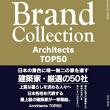 日本の風景に唯一無二の家を遺す上質な暮らしを求める人々へ、日本各地を代表する最上の建築家・厳選の50社、Japan Brand Collection Architects TOP50掲載されました