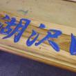 音楽熟 H30-03-19 (月) 曇