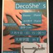 明日7/9(日)は大泉学園  in FでDecoShe'sです