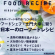 『日本一のローフードレシピ本』~ロハス~