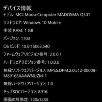 Windows 10 Mobile (10.0.15063.540)