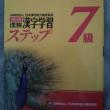 漢字検定7級に挑戦❗