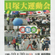 (^^)/ 運動会のポスター出来ました 10月30日! (^^)/