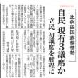 愛媛新聞より、衆院選県内の候補者の紹介もしておきます