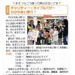 5/3 わかちあい祭りのお知らせ~月刊ボランティア―ズ4月号
