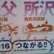 なぜか埼玉 公民館も 忖度「憲法 アレルギー」