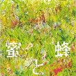 ネタバレ「蜜蜂と遠雷」感想 恩田陸