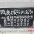在チェンマイ日本軍兵士戦没者慰霊碑