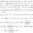 岩手医科大学・医学部・数学 2