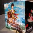兵庫県立美術館にプラド美術館展を観に行く!