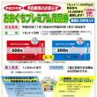 【 おおぐちプレミアム商品券 2013】・・終了・・ (11/1~)