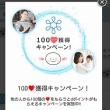 ワーママのコミュニティアプリ「ままのわ」の「ライブ相談」