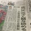 信濃毎日新聞 / 「佐川氏 改ざん関与認める」