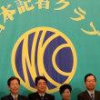 「日本記者クラブ」が日本を潰す