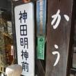 湯島 ~ 外神田 ~ 後楽園