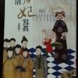 清朝歴代皇后列伝